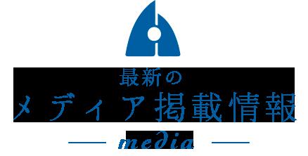 最新のメディア掲載情報 media