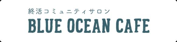 終活コミュニティサロン BLUE OCEAN CAFE