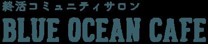 終活コミュニティサロン BLUEOCEAN CAFE