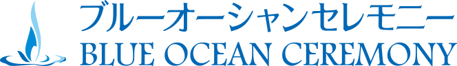 ブルーオーシャンセレモニー BLUE OCEAN CEREMONY