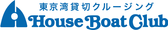 東京湾貸切クルージング HouseBoatClub
